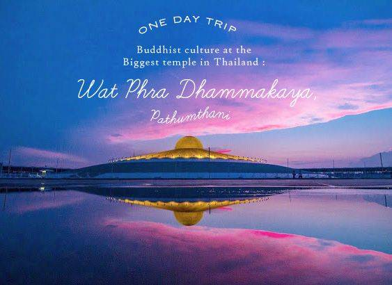 One day trip Buddhist culture at the Biggest temple in Thailand: Wat Phra Dhammakaya, Pathumthani