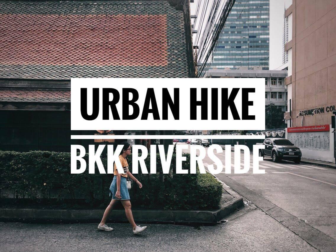 Urban Hike : Bangkok Riverside
