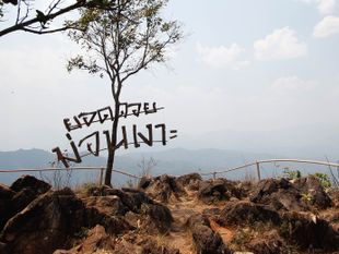 Trekking and Rafting in Mon-Ngor Agricultural, Natural and Cultural Tourism Royal Project Foundation