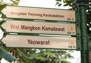 Yaowarat. WOOOOOOT!!!
