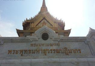 Trimitr Temple